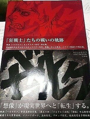 Brand New Art Book BERSERK Movie Character art and Background art collection set