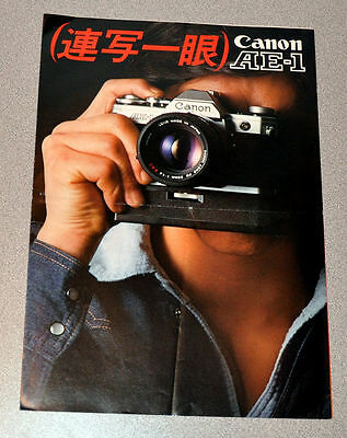 Canon AE-1 Vintage 8 x 11 1/2 Brochure in Japanese
