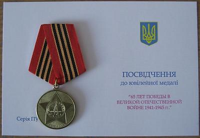 65 years of Victory in the Great Patriotic War WW2 USSR Soviet Union Medal