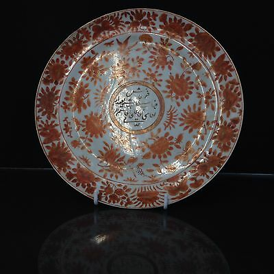 Mid 19th Century chinese antique porcelain Plate With Islamic Writing
