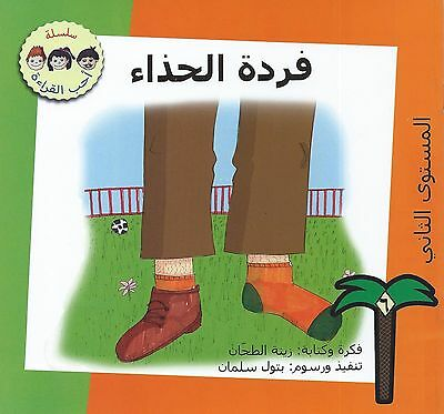 The Shoe Arabic Educational Story Book 6 Level 2 Abbsy and Fattum Series