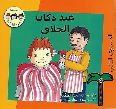 """At The Barbar's"" Arabic children Educational Story Book 5 level 2"