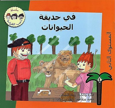"""In The Zoo"" Arabic Educational Children Book 4 Level 2"