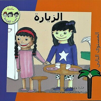 """""""The Play Date"""" Arabic Chldren Educational Story Book 1 Level 2"""