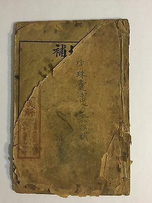 old chinese book COLLECTIBLE
