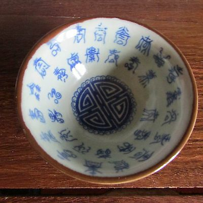 Japanese OLD porcelain cup with blue paint and brown rim