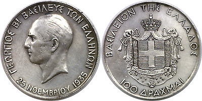 ND (1940) Greece 100 Drachmai Silver 5th Anniversary Extra Fine Details KM# 75