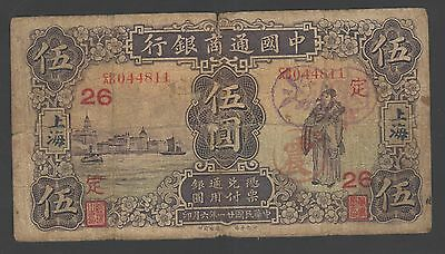 """""""CIR as Scans"""" 1932 Commercial Bank of China 5 Dollars """"044811"""", Scan-006"""