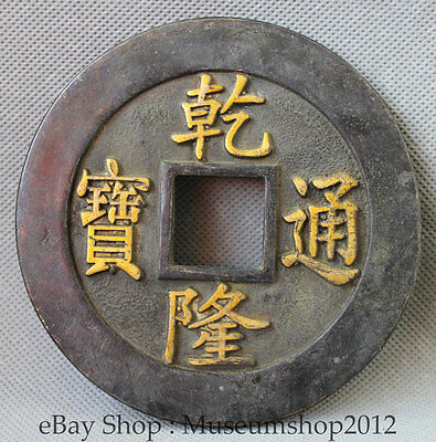 "5"" Old Chinese Dynasty Bronze Gild Qian Long Tong Bao Current Money Coin 乾隆通宝"