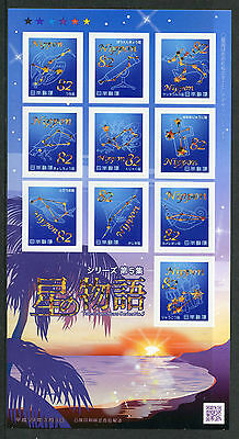 Japan 2017 MNH Tales from Stars Pt V 10v M/S Constellations Space Zodiac Stamps