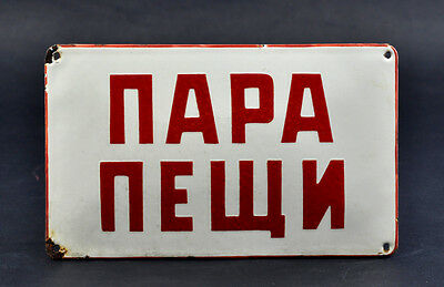 VINTAGE INDUSTRIAL STEAM 1960`s BULGARIAN PORCELAIN ENAMEL SIGN PLATE