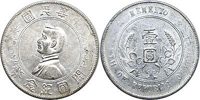 ND (1927) China Silver Memento Dollar (Yuan) Almost Uncirculated Y# 318a.1