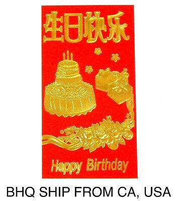 Chinese Red Envelopes, Happy Birthday (12 pieces)