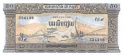Cambodia 50 Riels ND. 1970's P 7 Uncirculated Banknote , G13