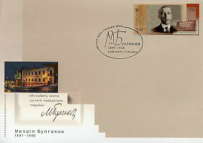Ukraine 2016 FDC Mikhail Bulgakov 1v Set Cover Authors Writers Literature Stamps