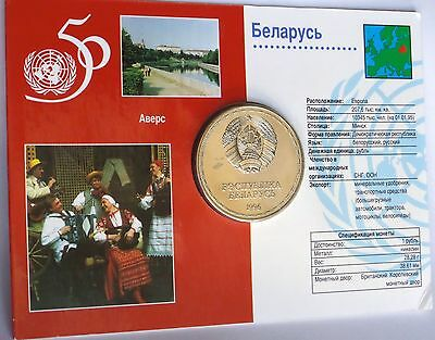1996 Belarus Proof Coin Rouble 50th Anniversary United Nations on Card