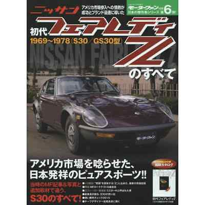 All About S30 GS30 Nissan Fairlady Z 1969-1987 book photo history Datsun 432