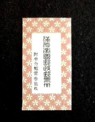 Manchukuo 1935 booklets the collection booklet panes Cv 5000 Replica