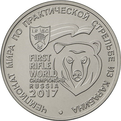 25 rubles 2017 Russia Practical Rifle Shooting World Championship UNC RARE!