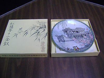 1988 Imperial Jingdezhen Porcelain China Asian Collector Plate NICE With COA.