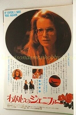 IF EVER I SEE YOU AGAIN Shelley Hack Joseph Brooks movie flyer :f611a