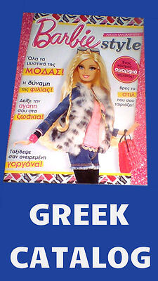 Barbie Doll Greek Toy Promo Catalog Catalogue Spring Summer 2014 Greece