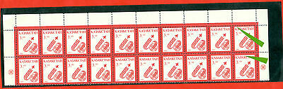 Kazakhstan 1993. Standart stamps 3 tenge with error. Mi. # 19.