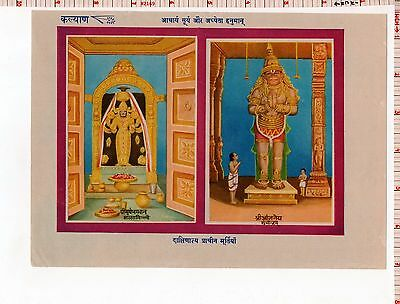 Old South Indian Idols, Vintage India Religious Old Kalyan Print #2169