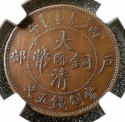 1906 China Hupeh 5 cash copper coin NGC AU50BN Grade
