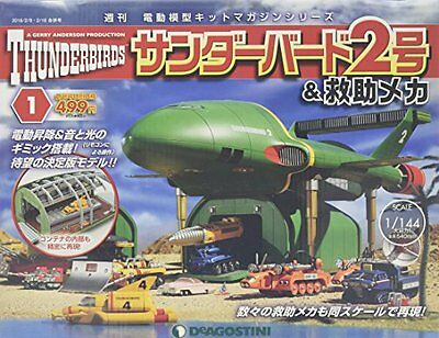 Thunderbirds 1/144 TB2 remote controll Deagostini VOL.1 #1 issue Japan Takara