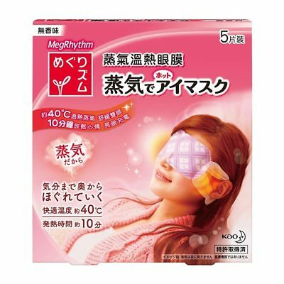 Kao花王 Steam Eye Masks (5 Pieces/box)