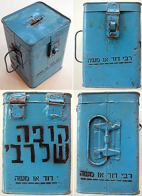1940-50 Palestine GIANT JEWISH TZEDAKAH BOX Synagogue RABBI Handle LOCK Israel
