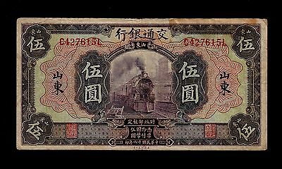 CHINA 5 YUAN  1927  BANK OF COMMUNICATIONS  PICK # 146Ca FINE BANKNOTE.