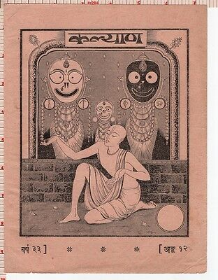 Saint Mahaprabhu Chaitanya in Jagannath Temple, Kalyan Print Vintage India #r284