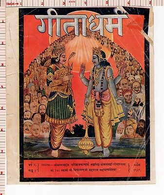 Hindu Lord Vishnu Narayana with Devotee, Kalyan Print Vintage India God #r478
