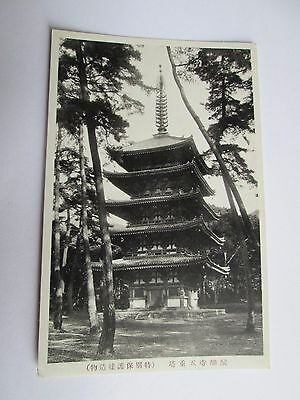 Postcard of Japan (Unposted)