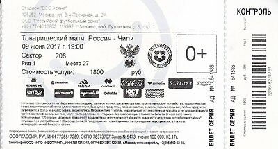 used ticket Russia - Chile 09/06/2017 friendly