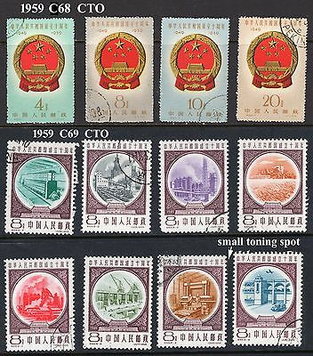 China 1959 C68 C69 10th Anniv PRC CTO