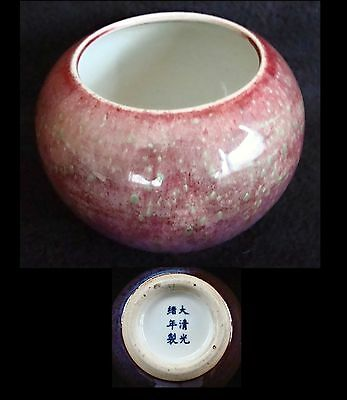 Rare Old Chinese GUANGXU Peachbloom Hare's Fur Glazed Brush Pot w/ Reign Mark