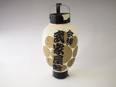 "Japanese Antique  "" Aizu Bukeyashiki Paper Lantern "" Ornament"