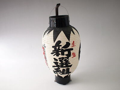 "Japanese Antique  "" Sinsengumi Paper Lantern "" Ornament"