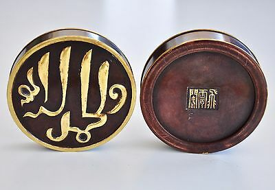 Antique China Qing Dynasty Chinese Sini Arabic Bronze Box Etui Case Incense 19Th