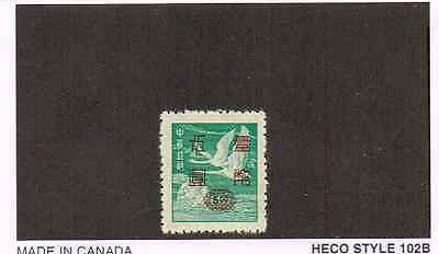 Taiwan 1951 flying geese MNH stamp 5$ #1042+SCV=110$+difficult stamp in MNH cond