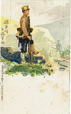 Patriotic postcard of Russo-Japanese War  - soldier on guard duty - unused
