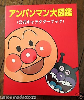Anpanman Official Character 2200 Picture book Japanese Anime Art Guinness NEW