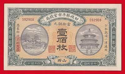 1915 China Market Stabilization Currency Bureau 100 Coppers (Shansi) Au/unc.