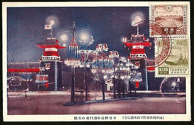 Japan 1935 Card & Cover Mailed To Usa Manchukuo Emperor Visit Tokyo Eyewitness E