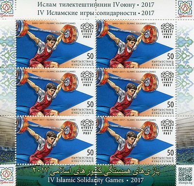 Kyrgyzstan KEP 2017 MNH Islamic Solidarity Games Weightlifting 6v M/S Stamps