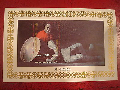 Asia - 1995 - Minisheet - Unmounted Mint - Excellent. Condition