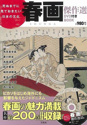 SHUNGA UKIYOE book and DVD Woodblock Japanese culture F/S From JAPAN